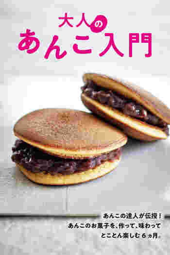 和菓子好きにはたまらない、あんこスイーツのレッスンです。市販のあんこを使ったお手軽レシピから、本格的な手作りあんこレシピまで、まさにあんこ尽くし!和菓子のプロが美味しく作るポイントを丁寧に説明しているので、初心者でも安心です。