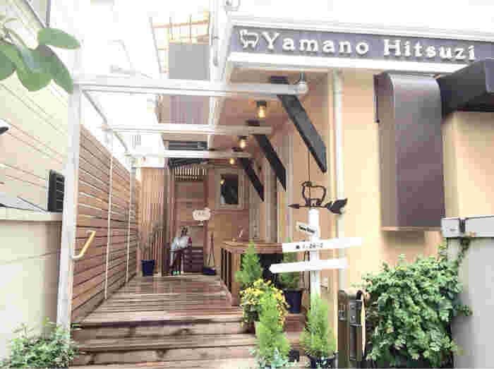 JR恵比寿駅より徒歩7分。住宅街の中にひっそりとたたずむ、薬膳と米粉のカフェ<やまのひつじ>。一軒家をリノベーションした隠れ家のようなお店です。