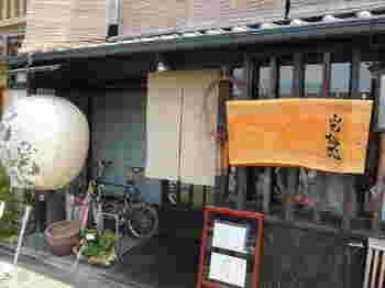 町屋を改装した「山元麺蔵」は、ランチタイムは大行列必至の人気うどん店。ランチタイムを外すか、夕方がおすすめ。でも並んでも食べる価値ありです。