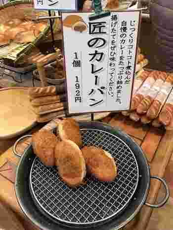 おすすめは、トマトベースのカレーに牛肉などの具がゴロゴロと入った手作り感たっぷりの「匠のカレーパン」。休日は400個も売れるのだとか。