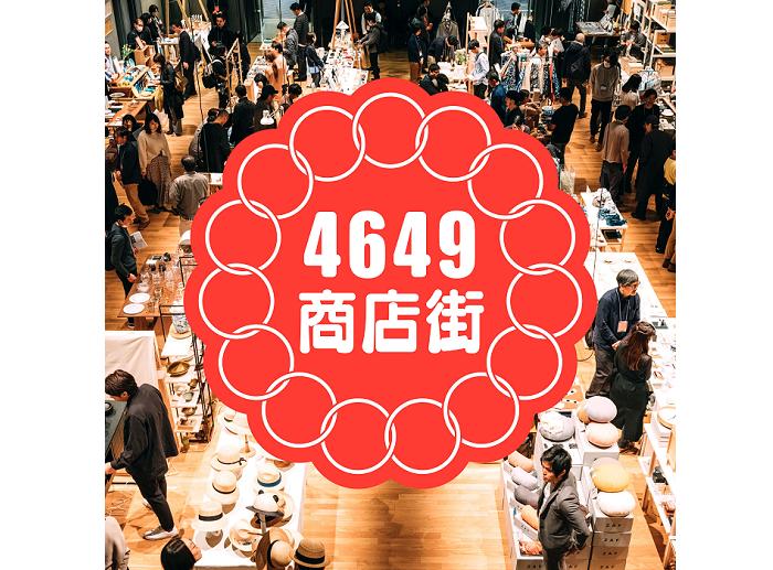 お家から日本のものづくりを応援*『4649商店街』でクラフトショップ巡りを楽しもう