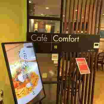 神保町駅から徒歩4分のビルの中にあるカフェです。ビル内には雑貨店やギャラリーなどがあるので、お買い物中の休憩スポットとして利用しやすいですね。