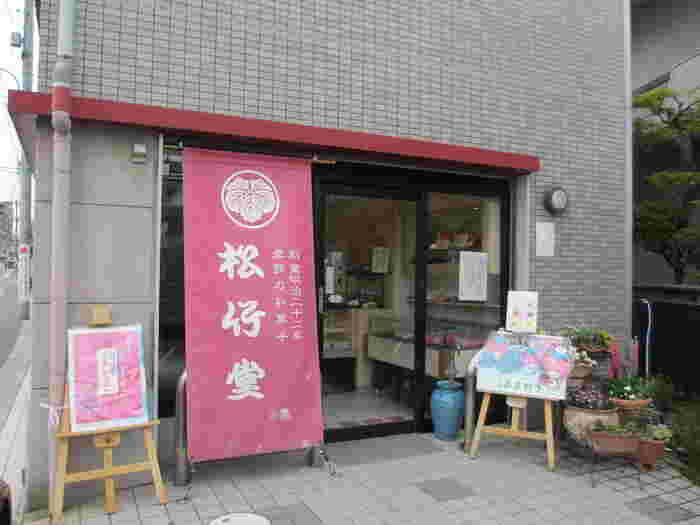 明治22年創業の老舗和菓子屋の「松竹堂」。テレビや雑誌でもよく取り上げられていて行列ができていることも。お店が駅からは少し離れているので、百貨店の催事に出店された時は大盛況になるとのこと。