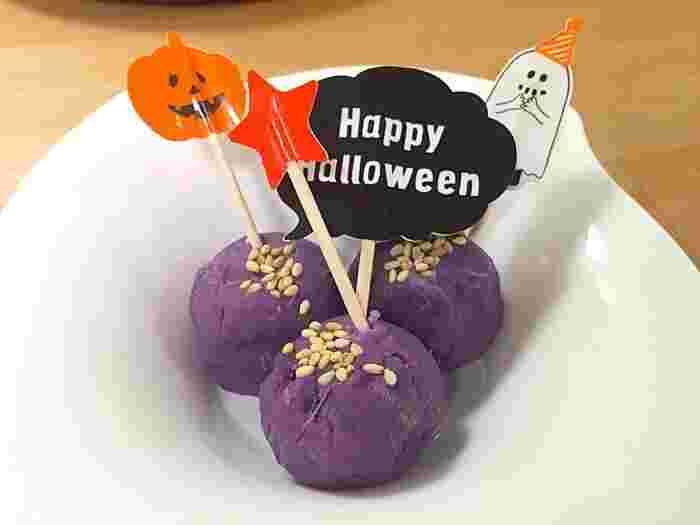 ハロウィンカラーの紫芋が手に入ったら、 蒸した紫芋にマーガリンと砂糖、豆乳を加えて丸めるだけでハロウィン仕様に!白ごまがいいアクセントになっていますね。紫芋が手に入らない時は、ジャガイモに紫芋パウダー混ぜて作ってもいいかも。紫芋パウダーは100円ショップセリアにも売られているのでチェックしてみてくださいね。