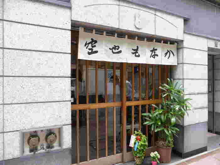 「吾輩は猫である」の一節にも登場し、夏目漱石も愛したといわれています。銀座にある最中店です。
