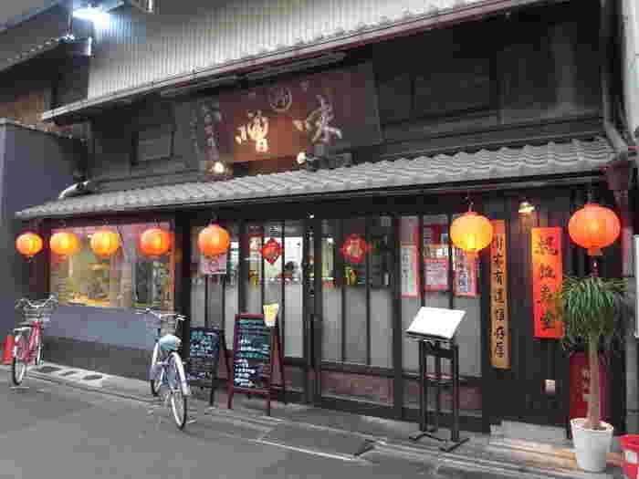 京町家の風情と中国風のテイストがミックスされた不思議な外観の魏飯夷堂三条店は、中華料理店です。老舗の味噌店だった建物を改装していて、趣のある佇まい。ふらっと入って本格的な中華を味わうことができます。