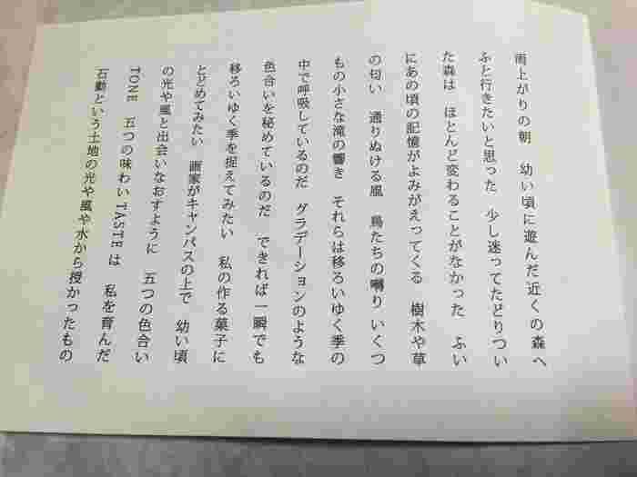 """こちらは「T5」の案内。変わった名前の由来は、""""五ツのTONE(色合い)とTASTE(味わい)""""からきているのですね。富山の美しい自然が目に浮かぶようです。"""
