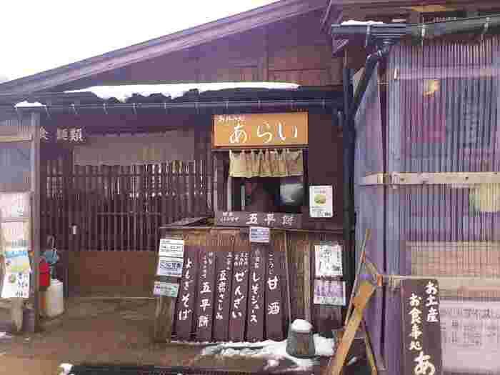 《菅沼集落》内にある「あらい」。  店舗の右側は土産物売り場。その左側は食堂。五平餅やぜんざい、蕎麦等が頂けます。五箇山ならではの素朴な味わいは、何度も足を運びたくなるはず。 「あらい」の隣の民家の軒先では、五箇山の特産物や民芸品が売られています。