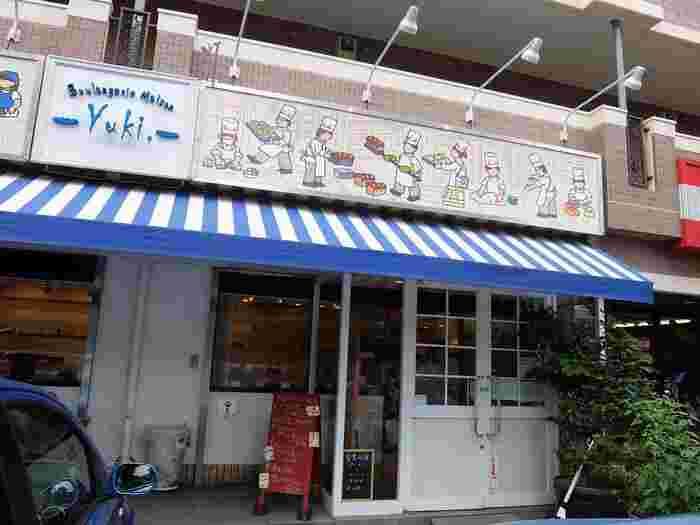 麻生警察署や麻生郵便局のある道沿いを15分ほど歩くと東京都稲城市に入ります。ちょうどそのあたりに可愛らしい店構えのパン屋さんが。このエリアで大人気のパン屋さん『ブーランジェリー メゾンユキ』です。  「添加物を極力つかわず、自家製天然酵母を使った身体にやさしいパン作りを」という精神で地元の方達に愛されています。さらに、オーナーの柳町幸孝シェフがテレビに出演されたことで遠方から買いに来る方も。