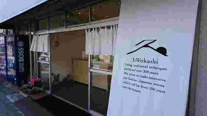 """三重県で300年続く老舗和菓子店「大徳屋 長久」の16代目がつくった""""新しい""""和菓子のブランド「It Wokashi(イトヲカシ)」の店舗が九品仏にあります。"""