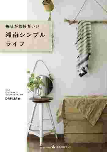 DAHLIA★さんの著書「湘南シンプルライフ」では、ライフスタイルについてさらに詳しく紹介されていますので、興味のある方はぜひ参考にしてみてください。