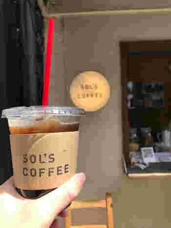 コーヒーを飲むと胃が痛くなってしまうという方も、ソルズコーヒーのコーヒーなら大丈夫という声もあるほど、体にやさしいと評判です。淹れたてのおいしさを目の前のベンチに座ってさっそく味わいましょう。