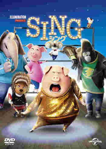 『SING/シング』 DVD: 1,429 円+税 Blu-ray: 1,886 円+税 発売元: NBCユニバーサル・エンターテイメント  © 2016 Universal Studios. All Rights Reserved.