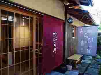 「つぶら乃」は八坂の塔の近く。甘味と食事が頂ける京町家のお店です。