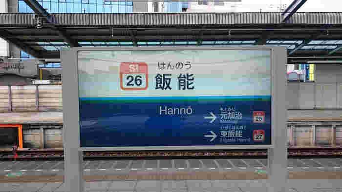 中心エリアである飯能駅からは、池袋まで乗り換えなしで特急で約40分(急行で約48分)、渋谷まで約66分で行くことができます。さらに!都心方面への始発駅なので、座って行ける♪都内へ通勤しやすい環境が魅力です。
