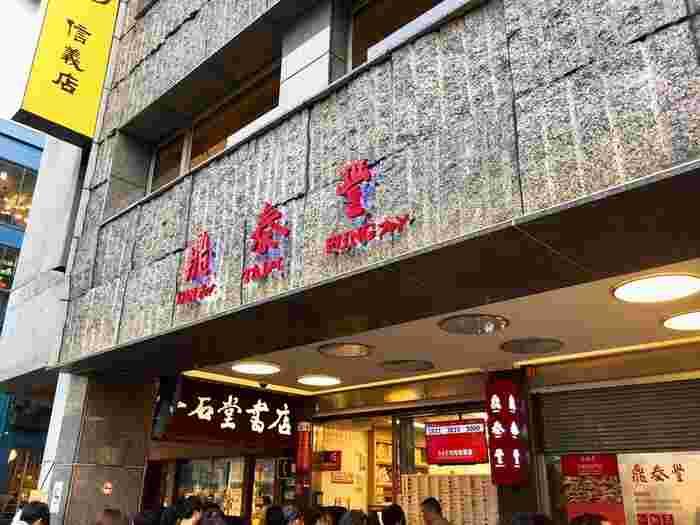 ニューヨーク・タイムズの「世界の10大レストラン」に選ばれたことがある小籠包の名店「鼎泰豊」。超有名店で日本にも支店がありますが、本店で食べる小籠包はひと味違うので、やっぱり抑えておきたいお店です。他の料理も美味しく、サービスも一流ホテル並み。ただし行列必至なので、並ぶのが苦手な人は開店直後に行くのがおすすめです。