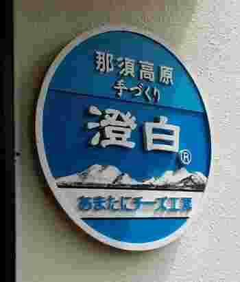 那須高原インターから車で約20分。近隣にはたくさんの観光スポットもありますので、ぜひ足を延ばして「あまたにチーズ工房」を訪れてみて下さいね。