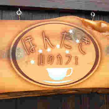 ほんたき山のカフェは、少し珍しいカフェです。ここは、標高約660メートルの妙見山中腹に建立された妙見宗の仏教寺院、本瀧寺境内にあるカフェです。