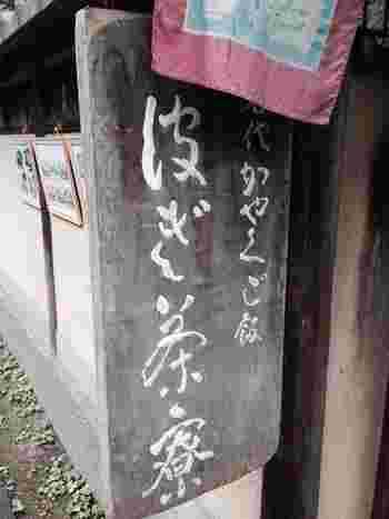 高台寺そばの「波ぎ茶寮」は、京の趣きと庭園が楽しめる京風蕎麦店。
