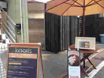 たっぷりのお野菜と自家製パンがいただける自然派カフェ「kaoris(カオリズ)」は、元町商店街裏にある建物の2階にあります。