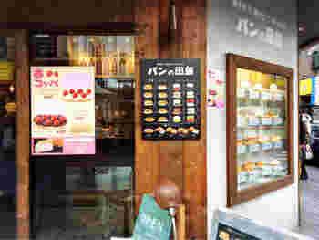 網島駅前すぐのところにある大人気のパン屋さん「パンの田島」本店。「パンの田島」は近年続々と店舗と増やしており、都内に4店舗、埼玉にも1店舗あります。