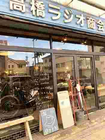 """松本駅からあがたの森通りをまっすぐ進み、深志神社のすぐそばにあるのが「栞日(シオリビ)」です。""""高橋ラジオ商会""""という電気屋さんをリノベーションしたカフェは、当時の看板をそのまま残してあります。"""