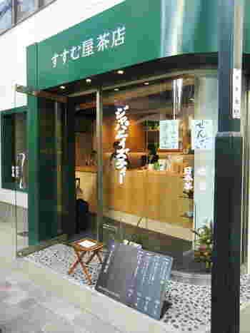 自由が丘駅から徒歩約3分の場所にある「すすむ屋茶店 東京自由が丘」。本店が鹿児島にあり、こちらのお店では鹿児島産のお茶をメインにいただくことができます。