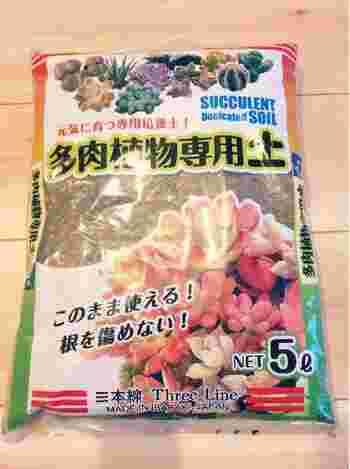 鹿沼土・赤玉土・軽石を混合し、植物にとって理想的な培養土です。初期育成を助ける栄養素入りで、適度に水もちがいいので初心者さんにもおすすめの土です。
