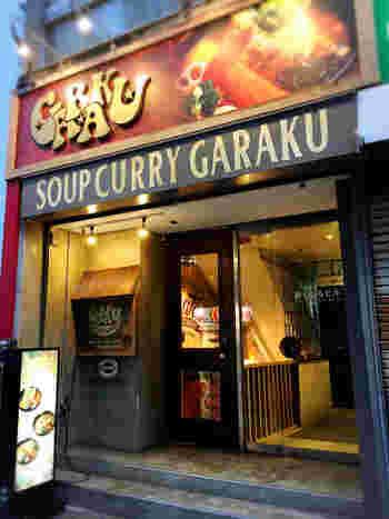 1軒目に紹介するスープカレーのお店は、地下鉄大通駅から徒歩約3分の場所に佇む「スープカレー GARAKU(がらく)」。  狸小路2丁目なので、ショッピングを楽しんだ後に立ち寄りやすい立地です。ですが、行列必至なので、タイミングを見計らいましょう。  こちらの1号店の店舗のほか、北海道内に数店舗展開しており、今年初めて東京に初進出を果たしました。