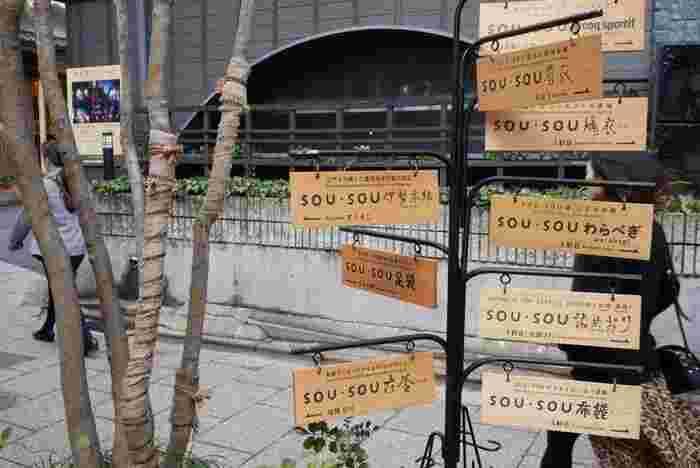 お店は京都の四条河原町界隈にありますが、そこにはSOUSOUの文字があちらこちらに見られます。最近では足袋や子供服、バッグなどカテゴリー別にショップも分かれていて、そこはまるでSOUSOU街のよう。京都に訪れた際にはぜひ立ち寄ってみてほしいスポットにひとつです。