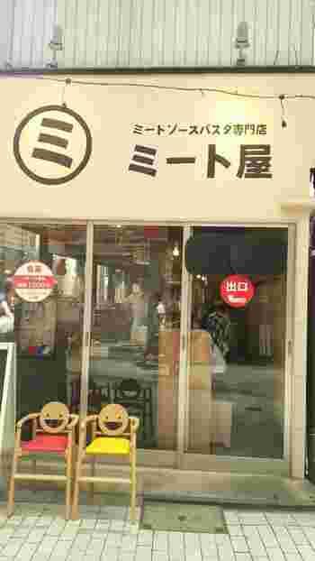 「ミート屋」は、阿佐ヶ谷駅から徒歩約5分のパールセンター沿いにあります。元祖ミートソースパスタ専門店で、主なメニューはシンプルに「ミートパスタ」のみ。3日間煮込んだミートソースの味わいが魅力です。