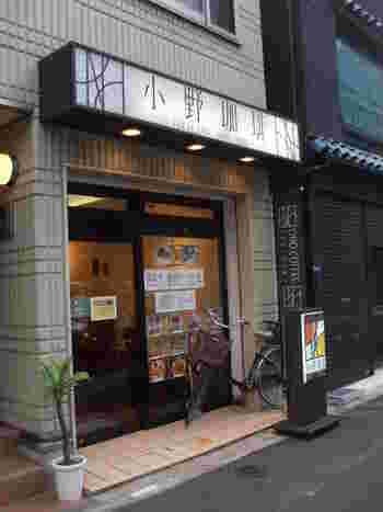 都営新宿線の森下駅を出てすぐのところにある「小野珈琲」はクラシカルなロゴの看板が目印の喫茶店。