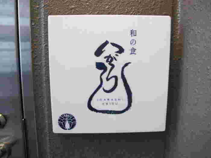 JR恵比寿駅東口から徒歩6分。ビルの2階にあり、大きな看板も出ていないためちょっと分かりづらいかもしれませんが、隠れ家的な雰囲気がおしゃれです。