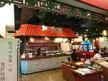 ここで、耳より情報。せっかっく台湾へ行くなら、お腹いっぱい、お得に小籠包を味わいつくしたいですよね。  そこで、台湾で小籠包食べ放題メニューを実施しているのが、上でご紹介した點水樓 (ディエンシュイロウ)の、台北市内にある「SOGO復興店(遠東そごう百貨 復興館)」。  上でご紹介したカラフルな小籠包もたくさんメニューに並んでいますので、ぜひ予約して、心置きなく小籠包食べ放題を満喫してくださいね。