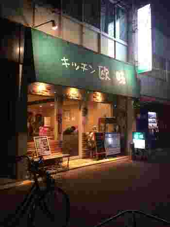 吹上駅から徒歩8分、飯田街道沿いにあるレトロな雰囲気が素敵な洋食のお店「キッチン欧味」。