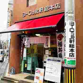 福井県民のソウルフード「ソースカツ丼」。その元祖とされているのが、県内にいくつもの店舗を構える【ヨーロッパ軒】です。総本店は福井市にあるこちらのお店。レトロな店構えが目印です。