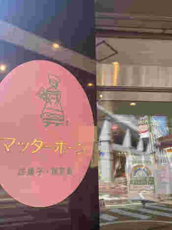1952年創業のマッターホーンは、鈴木信太郎画伯デザインの包装紙と共に、一店舗主義を貫く洋菓子店です。