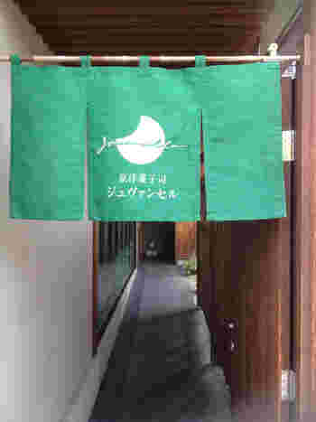 フランス語で「乙女」という意味の「ジュヴァンセル」。京都らしさを大切にしている洋菓子店で、祇園の他、平安神宮前や烏丸御池、伏見桃山にもお店があります。