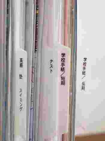 お手紙類はもらったときにきちんと分類しておかないと、後から大変なことになるもののひとつです。読んだら捨てるものは、すぐに処分してしまいましょう。  兄弟が多いときは、子ども毎にファイルを用意するといいですね。まずは、短期、長期で保管するファイルを変えておくと、後から見返しやすくなります。