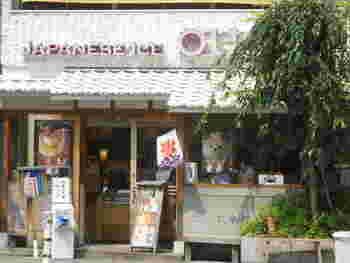 JR山手線の恵比寿駅、西口から徒歩約2分、東京メトロ日比谷線の恵比寿駅、1番出口から徒歩約3分と、アクセスのよい「ジャパニーズアイス櫻花」。