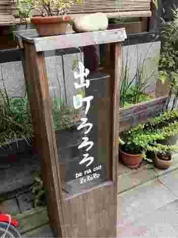 【画像は、銀閣寺近くの京懐石料理店「出町ろろろ」】