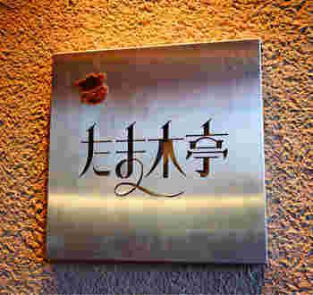 京都のパン屋さんといったらココ!宇治の名店【たま木亭】