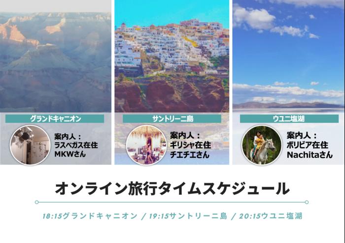オンライン旅行は、現地在住者やその土地に精通した方をガイドに、 ビデオチャットを通して現地に関する話を聞いたり画像・映像(※)が見られるというもの。多くのバーチャルツアーでは、事前に自分の興味があることや質問を聞いたうえでコースをアレンジしてくれますよ。内容によりますが、料金の目安は2000円~3000円ほど。  (※)ライブ中継、過去に撮影した動画&写真の使用、googleストリートビューでの説明など
