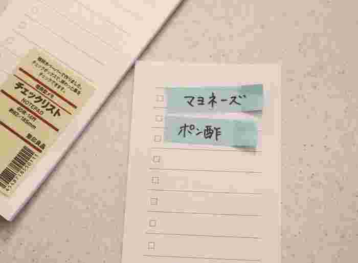 それらを開封した際に、マスキングテープも剥がして、それを買い物リストに貼っておけば、買い忘れ防止になりとっても便利。