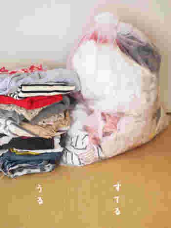 サイズアウトした服は取っておきたいもの、捨てるもの、売るものの三種類に分類します。捨てるものは、感謝の気持ちを込めて潔く処分してしまいましょう。