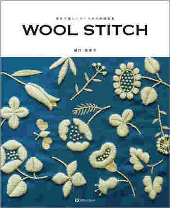 樋口さんの著書。「素朴で優しいウール糸の刺繍図案 WOOL STITCH」