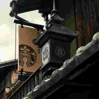 京都のコーヒーショップといえば、『イノダコーヒー』が有名ですが、いつものスターバックスコーヒーも京都ではひと味違った雰囲気を楽しめそう。夏には冷たいフラペチーノ、冬にはコーヒーをいかがですか?