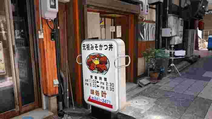 元祖みそかつ丼のお店として知られる「味処 叶」。あっさり味をいただきたい方におすすめのお店です。