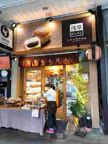 浅草駅から歩いて5分ほどの雷門通りにある「COURAG(クラージュ)」は、あんパン好きの方におすすめのお店です。