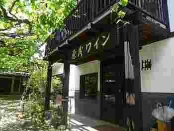 創業1924年。明治時代に建てられた母屋を改装した建物は1階がワインショップ、2階がカフェに。先ほどのシャトージュンからは徒歩約10分。勝沼ぶどう郷駅からは徒歩約20分です。